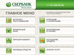 Услуги по установке, настройке, обновлению банк клиентов на любом оборудовании (компьютеры, планшеты, мобильные телефоны)